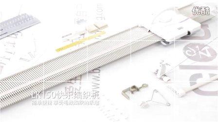 LK150快乐编织机---编织作品的技巧(第三集)