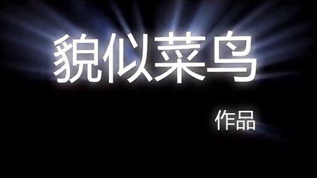 【貌似菜鸟】歧路虐杀第二季 QQ堂英雄传说歧路