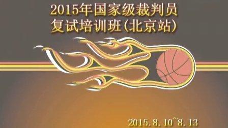 2015年全国篮球国家级裁判员复试培训班(北京站)