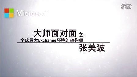 微软企业服务宣传视频 - 大师面对面之 Exchange 大师张美波