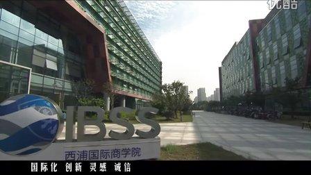 西浦国际商学院(IBSS)宣传片