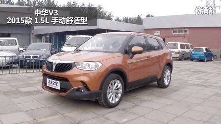 中华V3 2015款 1.5L 手动舒适型