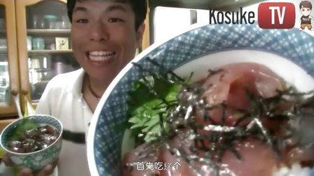【公介料理】快来吃!超新鲜美味的日本料理铁火丼!!抚慰了心灵【金仓鱼刺身盖浇饭】