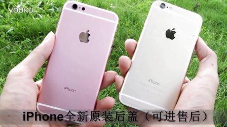 iPhone6改装【6s玫瑰金】后盖拆机教程