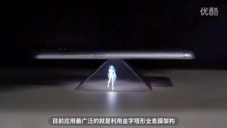 【笔戈知道】3D全息投影是什么鬼?