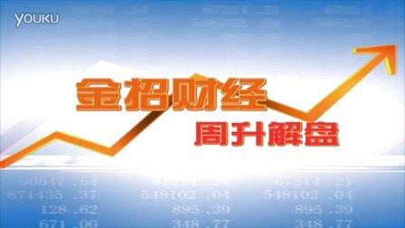 股票入门教程 股票入门基础知识 股票实战 股票分析 周升解盘0814