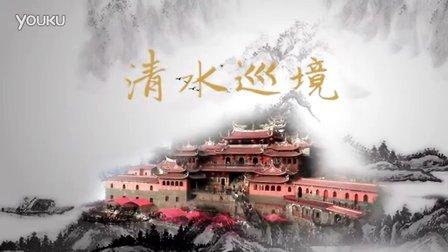 安溪清水岩_大型高清纪录片《清水巡境》