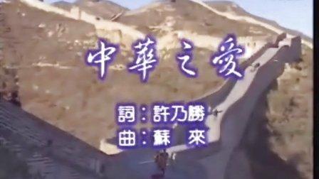 中华之爱(竖笛)