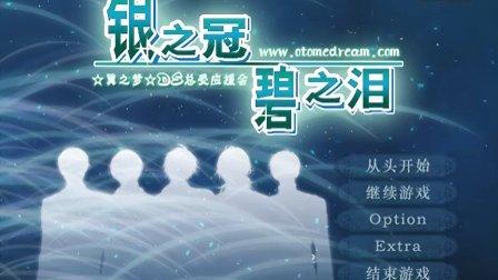 【小爱】银之冠碧之泪 8CJ乙女游戏 OP+人物纯洁CG图 欣赏