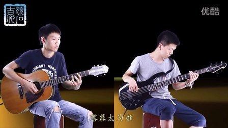 顽石吉他音乐原创曲目(不插电系列2)《艳阳天》