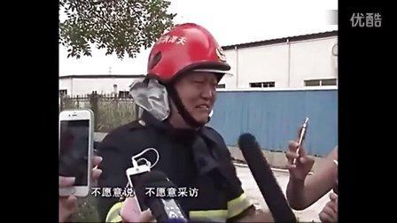 天津公安局发布 真实记录812爆炸事故救援现场