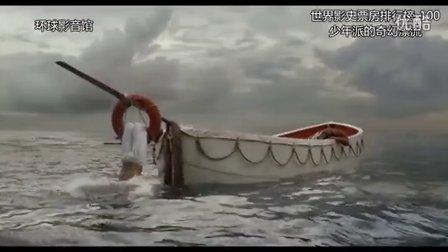 【世界影史票房排行榜】99-100-少年派的奇幻漂流