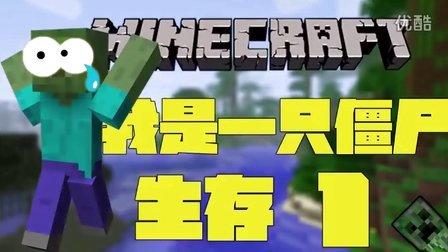 ※我的世界Minecraft※僵尸模组生存EP1:今天没吃药