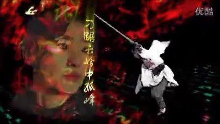 《七剑下天山》片头曲