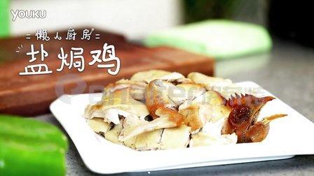 伊美味电饭煲云菜谱--盐焗鸡的做法