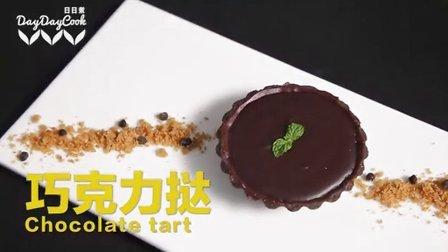 日日煮 2015 巧克力挞 621
