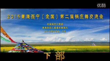 2015青海西宁(全国)第二届锅庄舞交流会-下部