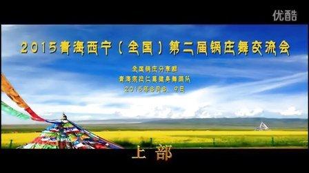 2015青海西宁(全国)第二届锅庄舞交流会-上部