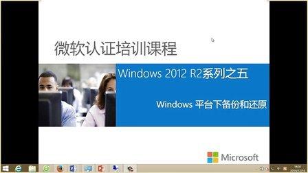 微软认证培训课程:Windows Server 2012 R2备份和还原