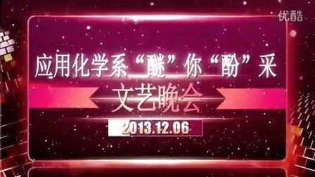 """2013年运城学院应用化学系""""醚""""你""""酚""""采文艺晚会(上)"""