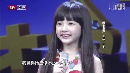 爽乐坊童星王巧录制北京电视台《我家有明星》