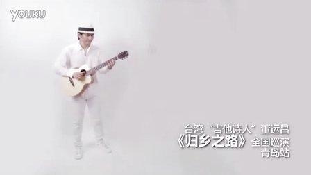 """台湾吉他诗人董运昌 """"归乡之路""""全国巡演(青岛站)"""