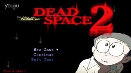 《野比大雄的死亡空间2》第七期