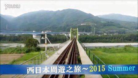 西日本周游之旅~2015☆