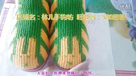 林儿手钩坊—儿童可爱小兔子图案棉鞋织法(上)