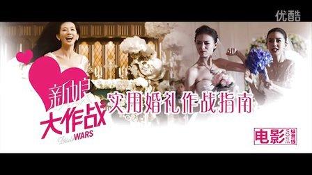 电影纵贯线16:新娘大作战,实用婚礼破坏指南