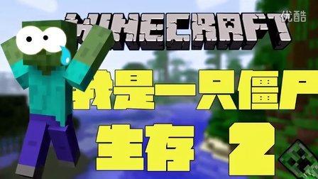 ※我的世界Minecraft※僵尸模组生存EP2:与时间赛跑