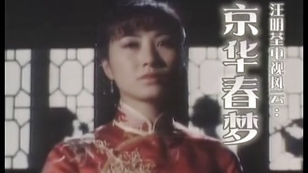 京华春梦01