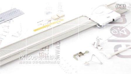 LK150快乐编织机---编织过程中遇到的常见问题(第五集)