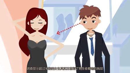 完美解释男人为什么喜欢看女人胸部
