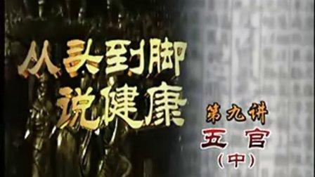 《从头到脚说健康》09(五官 中)
