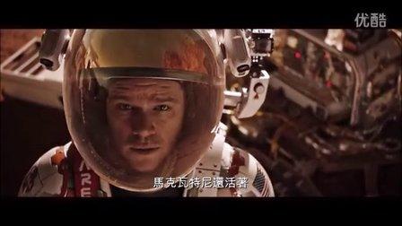 绝地救援 官方中文正式预告片 - The Martian Official Trailer 1 2015