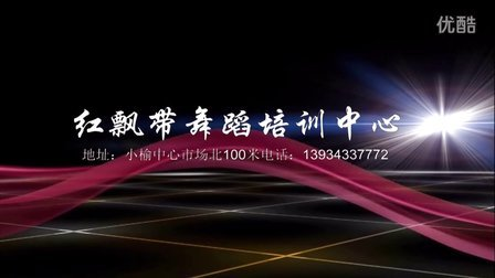 红飘带舞蹈宣传片