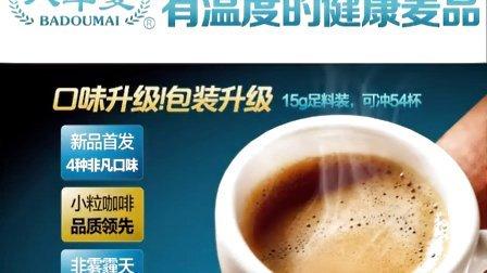 八斗麦:有温度的健康麦品《云南小粒咖啡》速溶咖啡粉特浓卡布奇诺鸳鸯奶咖摩卡咖啡