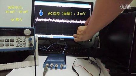 如何用USB示波器进行浮地或隔离测量并消除地线回路的影响(中文)