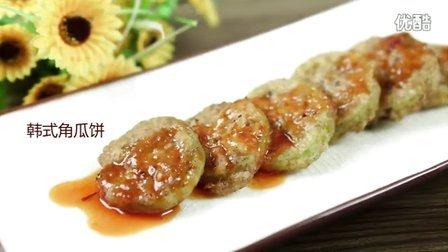 【微体兔】韩式角瓜饼
