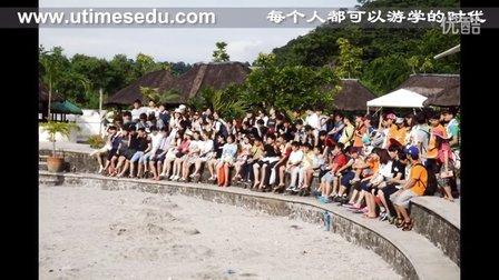 【U时代】菲律宾游学2015夏令营毕业典礼 2015-8-7