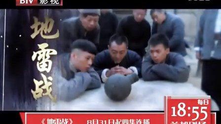《地雷战》预告片之红色经典篇