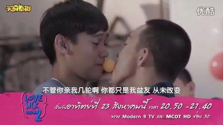 《为爱所困2》中字预告@天府泰剧