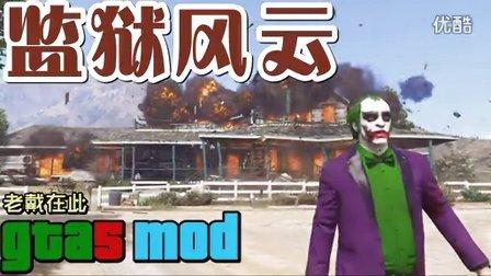 老戴《我的GTA5 MOD世界 趣味模组》第17集 小丑哥的监狱风云(ENB)