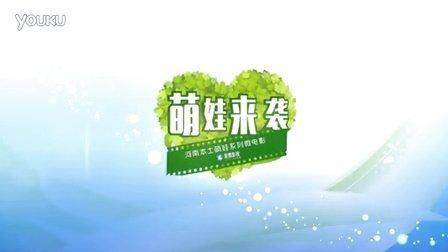 郑州星云影视袁国庆-河南本土萌娃喜剧系列微电影《萌娃来袭》第二集