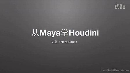 【高清】01从MAYA学HOUDINI