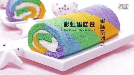 《范美焙亲-familybaking》第二季-56 彩虹蛋糕卷
