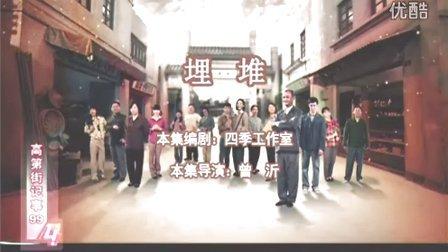 CH99埋堆[高第街记事第1季]
