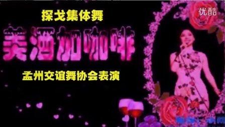 """2015河南温县第二届""""老郎酒杯""""交谊舞舞蹈公开赛  探戈集体舞 美酒加咖啡 孟州交谊舞协会表演"""