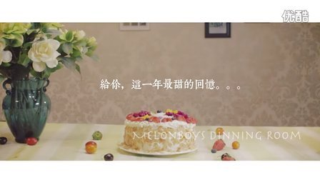 [宝宝辅食]说出你的爱——夏日缤纷水果蛋糕